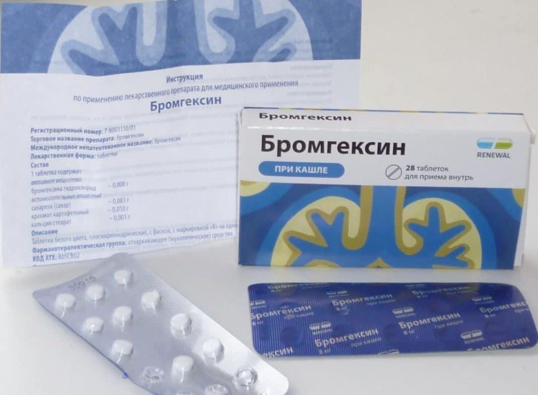 инструкция к применению бронхогексин