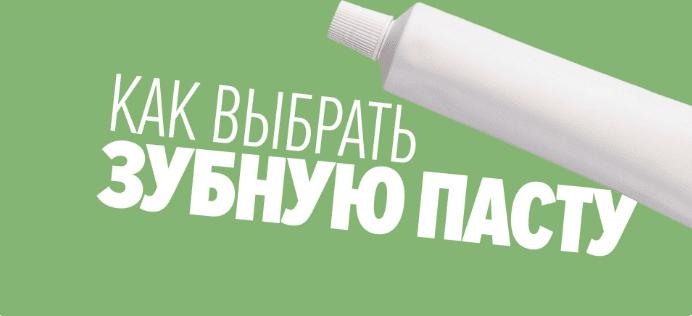 как выбрать зубную пасту правильно