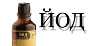 Аллергия на йод