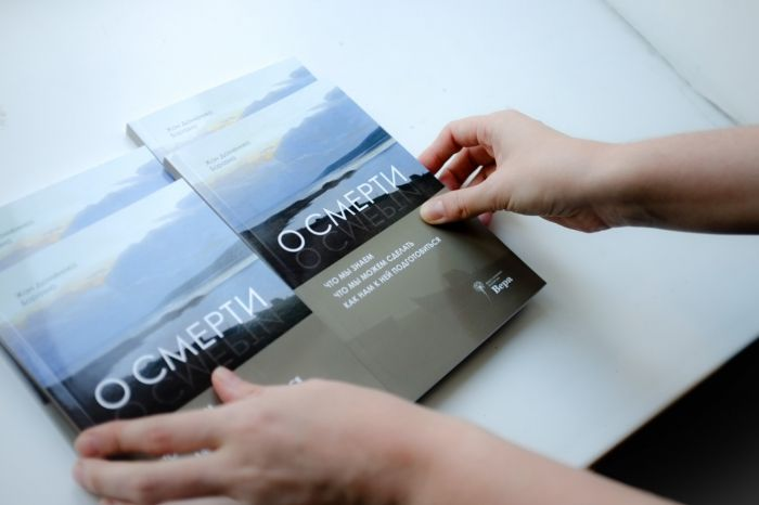 Книга «О смерти. Что мы знаем. Что мы можем сделать. Как нам к ней подготовиться»